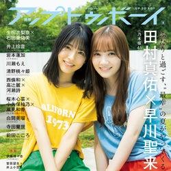 「アップトゥボーイ Vol.304」(6月23日発売/ワニブックス)表紙:早川聖来、田村真佑(提供写真)