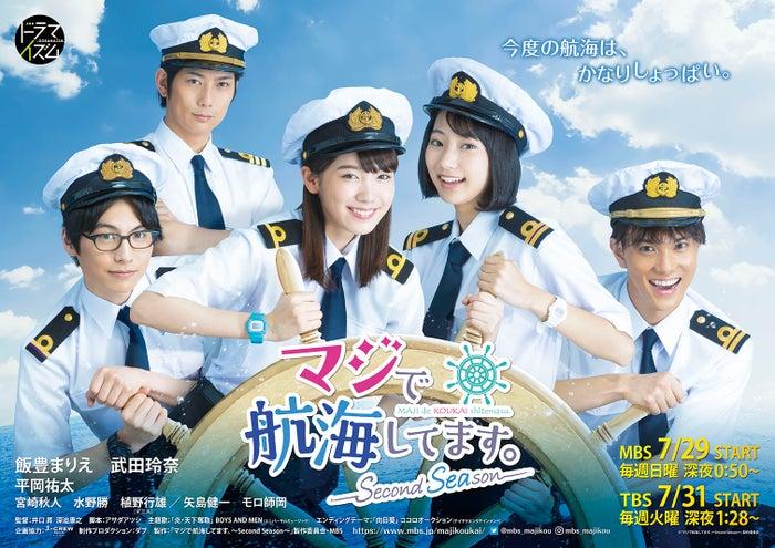『マジで航海してます。~Second Season~』ポスタービジュアル(C)「マジで航海してます。~Second Season~」製作委員会
