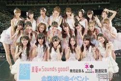 AKB48、研究生から6名の昇格を発表