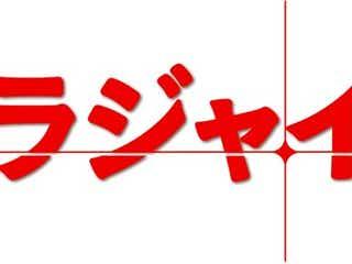 TOKIO、長瀬智也主演ドラマ主題歌に起用 作詞作曲も担当<コメント到着>