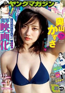 「週刊ヤングマガジン」35号 表紙:奥山かずさ(C)佐藤裕之/ヤングマガジン