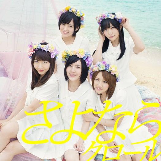 「さよならクロール」(5月22日発売)/通常版B
