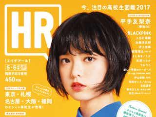 欅坂46平手友梨奈「憧れの高校生活は?」「理想のデートは?」等身大の姿に迫る