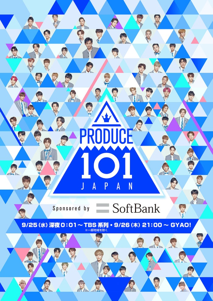 PRODUCE 101 JAPAN(提供写真)