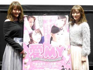 元NMB48三秋里歩、バレンタインの予定は「あるんです」 同期・門脇佳奈子も驚き