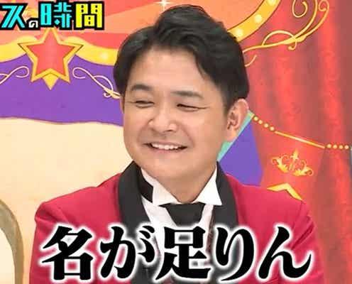 """「名が足りんやろ」千鳥・ノブ、ABEMA西澤由夏アナに""""暴言イジリ""""さく裂!"""