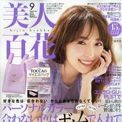 泉里香「美人百花」2020年9月号(C)Fujisan Magazine Service Co., Ltd. All Rights Reserved.