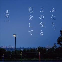 神木隆之介撮影の写真、小説カバーに起用 世界観を美しく表現