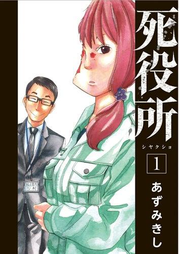「死役所」(C)あずみきし/新潮社