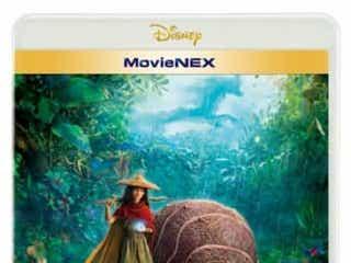 ディズニー『ラーヤと龍の王国』MovieNEXが5月21日に発売、ヒロイン声優は吉川愛