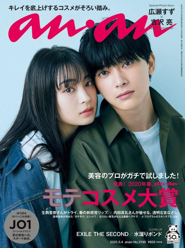 「anan」2190号(2020年2月26日発売)(C)マガジンハウス/表紙:広瀬すず、吉沢亮