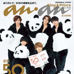 モデルプレス - King & Prince、パンダに変身「anan」創刊50周年記念特別号で表紙<本人コメント>