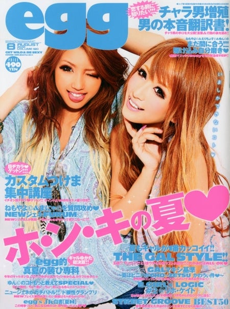 「egg」8月号(大洋図書、2012年6月30日発売)表紙:まにゃ、ねもやよ