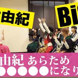 """モデルプレス - AKB48柏木由紀、WACK加入ネームがついに決定 """"ユキ・レイソレ""""に"""