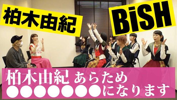 柏木由紀、BiSH「柏木由紀  YouTube Official Channel」(提供写真)