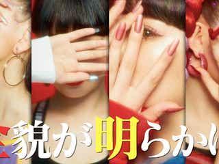 「Popteen」発ガールズユニットプロジェクト「7+ME Link」、スタートメンバー4名発表