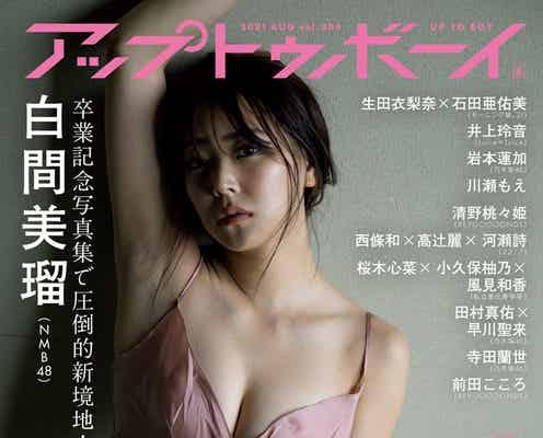 NMB48白間美瑠、色気あふれるキャミ姿 セクシーな胸元に釘付け