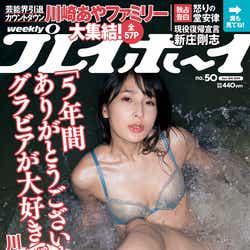 「週刊プレイボーイ」50号(12月2日発売)表紙:川崎あや(C)LUCKMAN/週刊プレイボーイ