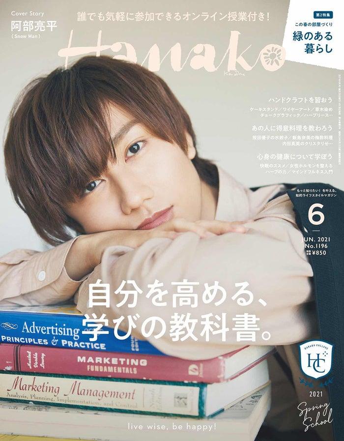 「Hanako」2021年6月号 表紙:阿部亮平(4月28日発売) (C)マガジンハウス