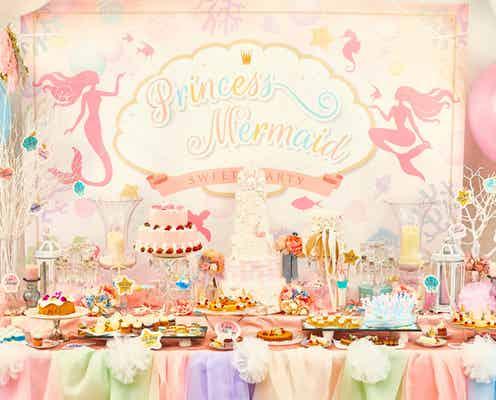 """「プリンセス・マーメイドのスイーツパーティー」""""人魚姫""""テーマのデザートブッフェ"""