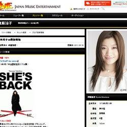 篠原涼子、第2子を妊娠 ファンの反応は?