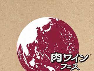 「肉ワインフェス」グルメな大人の肉フェス、横浜赤レンガ倉庫で初開催