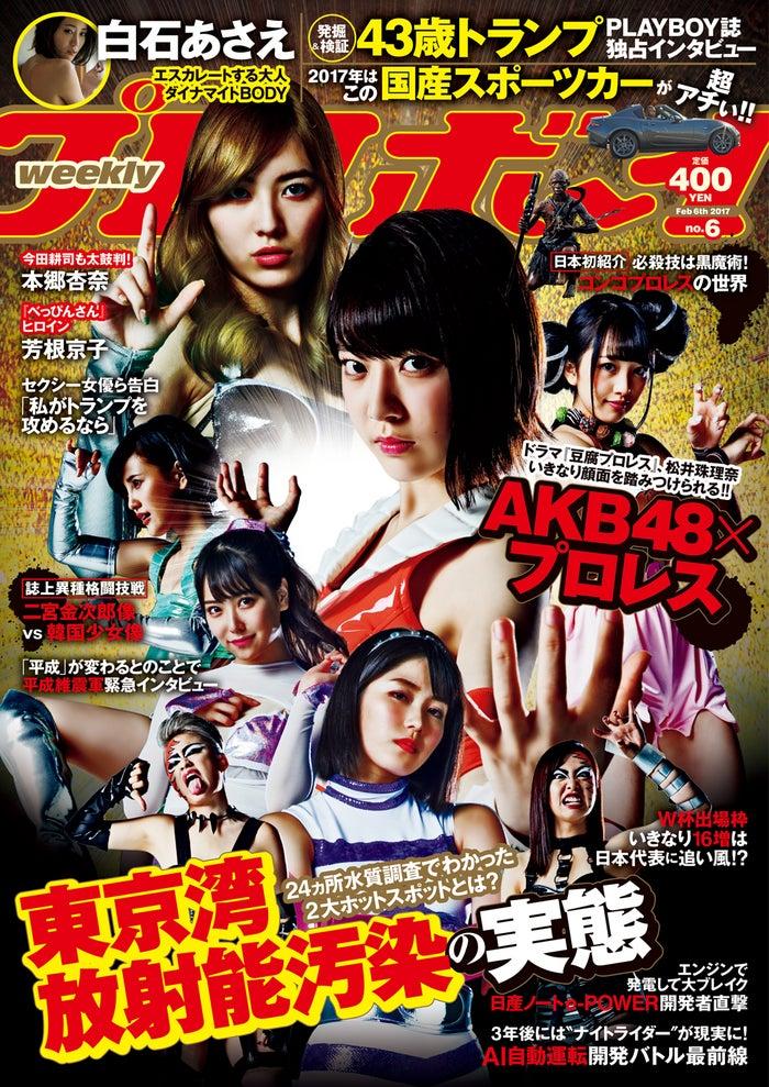 「週刊プレイボーイ」6号(2016年1月23日発売)表紙:AKB48(C)中山雅文/週刊プレイボーイ