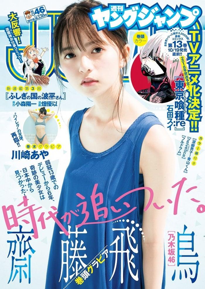 「週刊ヤングジャンプ」46号表紙:齋藤飛鳥(C)細居幸次郎/集英社