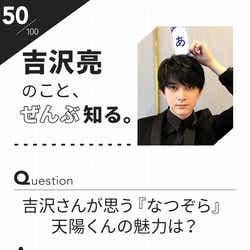 「100文字のおことば」from吉沢亮【50】