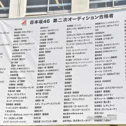 「吉本坂46」第ニ次オーディション合格者一覧 (C)モデルプレス