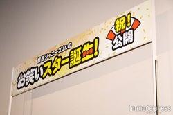 モデルプレス - 関西ジャニーズJr.西畑大吾、道枝駿佑に仰天「成長期って怖い」<関西ジャニーズJr.のお笑いスター誕生!>
