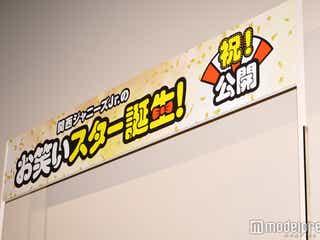 関西ジャニーズJr.西畑大吾、道枝駿佑に仰天「成長期って怖い」<関西ジャニーズJr.のお笑いスター誕生!>