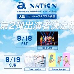 「a-nation」大阪公演、第2弾出演者発表