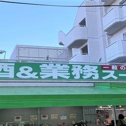 なんて簡単&安い!【業スー】神商品で絶品スイーツが作れる?!