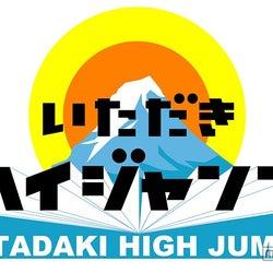 Hey! Say! JUMP八乙女光、Mっ気を告白「怖いことにも突っ込んでやりたい」