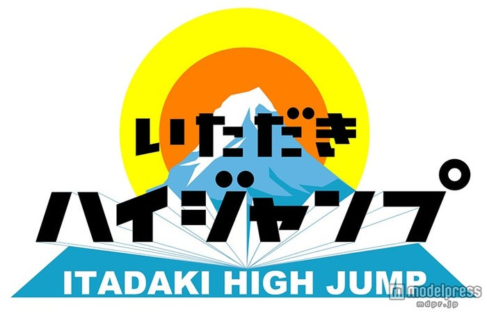 Hey! Say! JUMP、フジテレビ初の冠番組『いただきハイジャンプ』放送決定【モデルプレス】