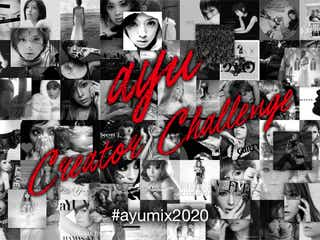 浜崎あゆみ、デビュー曲から全100曲の貴重なアカペラ公開「ayuクリエイターチャレンジ」を開催