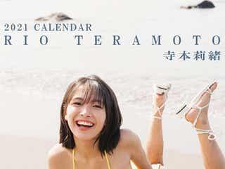 寺本莉緒、豊満バストに釘付け 自身初のカレンダー決定