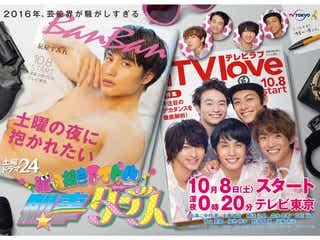 中村蒼、上裸でSEXY肉体美あらわ 主演ドラマの各話ゲストも発表