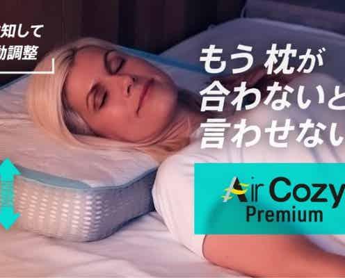 睡眠中に枕の高さが自動で変わる!スッキリ寝起きで首・肩が痛くならない。寝返りしても適度な高さで頭を支える