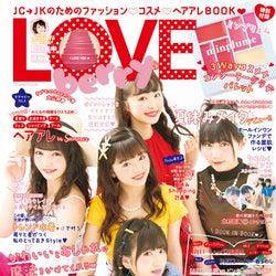 「LOVE berry」VOL.8(2017年6月30日発売、徳間書店)表紙:矢吹奈子、田中美久、伊藤小春、平塚日菜、関りおん(画像提供:徳間書店)