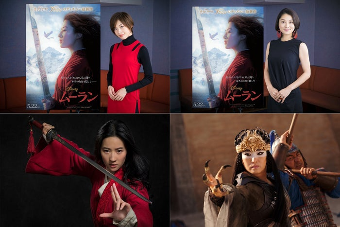 (上段左から)明日海りお、小池栄子(下段左から)ムーラン、シェンニャン(C)2020 Disney Enterprises, Inc. All Rights Reserved.