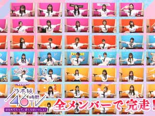 白石麻衣「乃木坂46時間TV」電話出演 涙のライブで46時間生放送完走