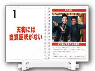 『しくじり先生』から日めくりカレンダー!オリラジ「天狗」発言ほか26組の名言収録