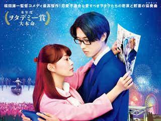 高畑充希&山崎賢人が歌い踊る「ヲタクに恋は難しい」ミュージカル映像解禁