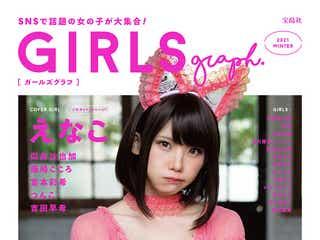 """""""日本一のコスプレイヤー""""えなこら、話題の美女が集結 グラビア新企画「GIRLSgraph.」誕生"""