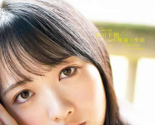 STU48石田千穂、大人な表情にドキッ グループ初ソロ写真集「檸檬の季節」表紙・裏表紙解禁