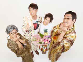 古坂大魔王、結婚を発表 ピコ太郎も祝福「四人五脚で頑張ってまいります!」