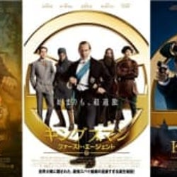 『キングスマン』新作の各国ポスターずらり!お気に入りはどれ?