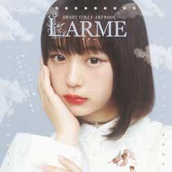 「LARME」046 Autumn(2020年9月17日発売)表紙:なえなの